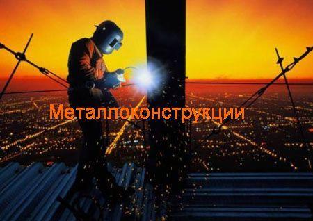 Металлоконструкции Саратов
